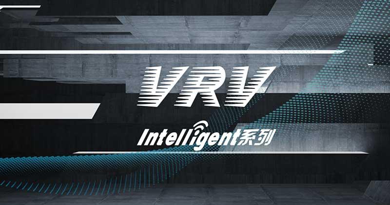 VRV 智能