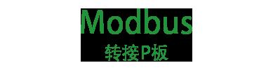 MODBUS转接器