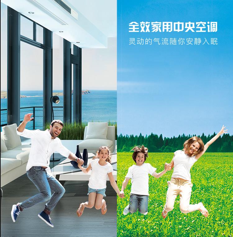家用中央空调经典系列