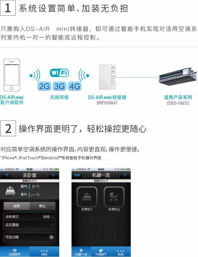 DS-AIR mini 远程控制系统系列描述图