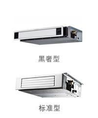 3D气流风管式温湿平衡黑奢型/标准型