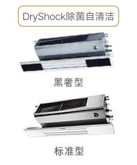 灯槽专用室内机黑奢型/标准型*