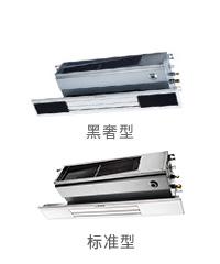 灯槽专用室内机黑奢型/标准型