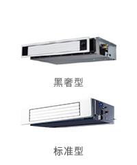 3D气流风管式室内机黑奢型/标准型