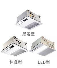 高耐久厨房用嵌入式黑奢型/标准型/LED型
