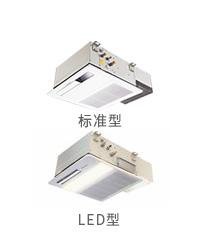 卫浴用嵌入式标准型/LED型