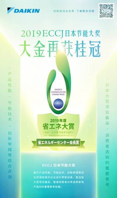 再获全日本节能大奖!大金助力推动节能环保持续发展