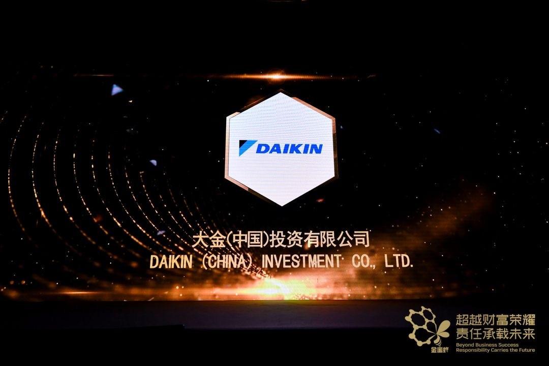 """大金中国获""""金蜜蜂企业社会责任中国榜·金蜜蜂企业一星级""""称号"""