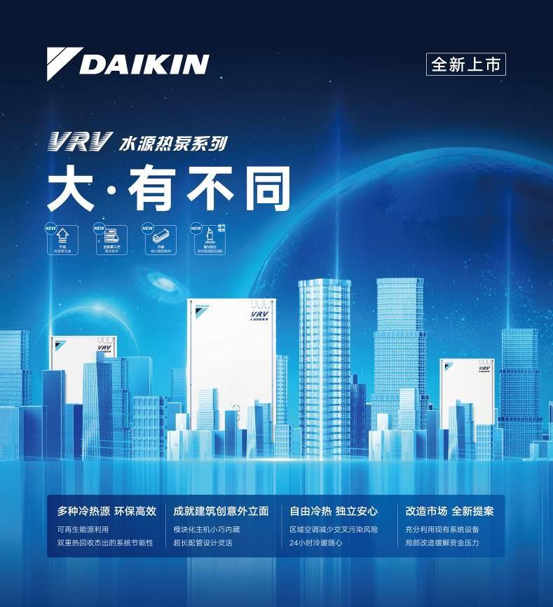 新品上市丨缔造无限可能,大金空调全新一代大容量VRV水源热泵系列